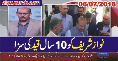 06 Jul 2018 - Nawaz Sharif Ko 10 Saal Qaid