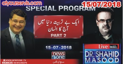 15 Jul 2018 - Ek Bay Tarteeb Duniya MAin Aj Ka Insan