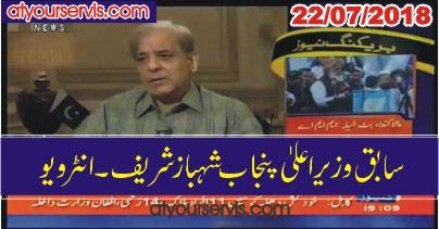 22 Jul 2018 - Shahbaz Sharif Exclusive Interview