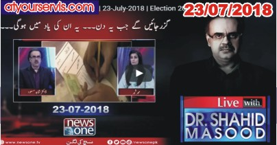 23 Jul 2018 - 2 Days in Election