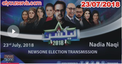 23 Jul 2018 - Special Transmission On Newsone
