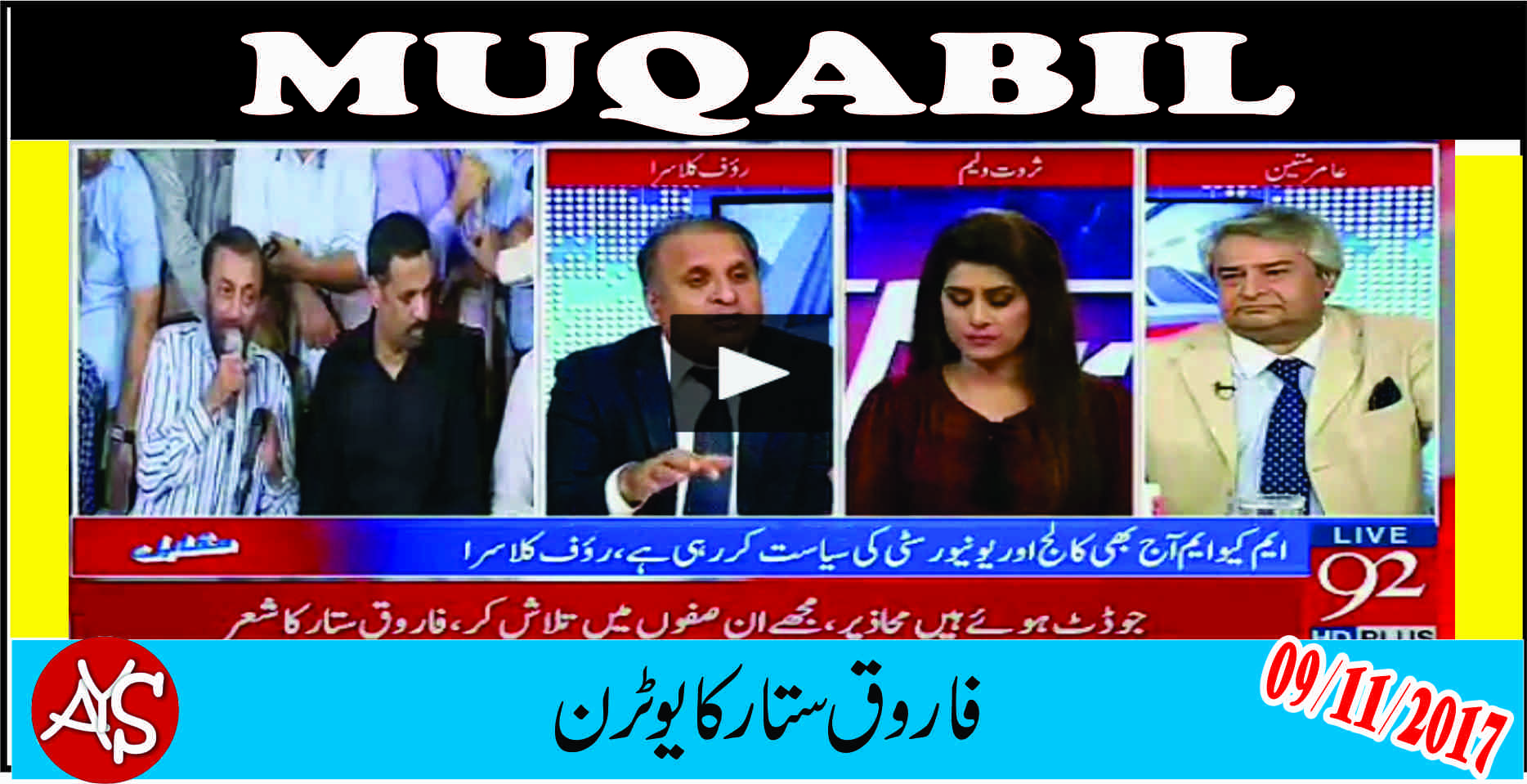 09 Nov 2017 - Farooq Sattar Ka U Turn...?.