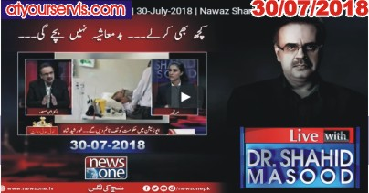 30 Jul 2018 - Nawaz Sharif NRO