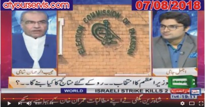 07 Aug 2018 - ECP should resolve all issues soon as possible
