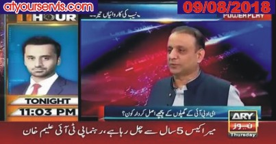 09 Aug 2018 - Aleem Khan Exclusive Interview