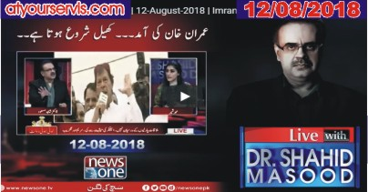 12 Aug 2018 - Imran Khan Ki Amad