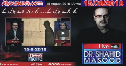 15 Aug 2018 - Anwar Majeed NA Session