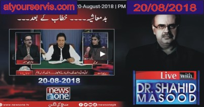 20 Aug 2018 - Imran Khan vs Najam Sethi