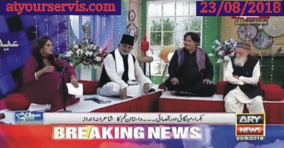 23 Aug 2018 - Eid Special Mushaira