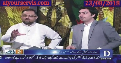 23 Aug 2018 - Eid Special With Haris Khalil