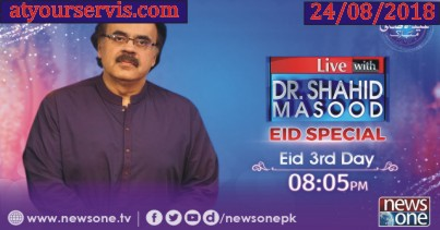 24 Aug 2018 - Eid Special Transmisson