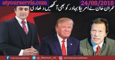 24 Aug 2018 - America Ka Do More Mutaliba..Naye Pakistan Me