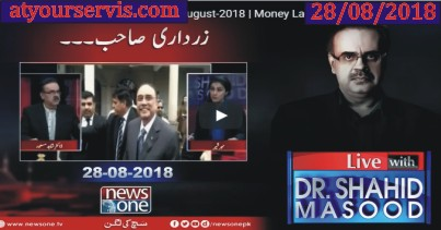 28 Aug 2018 - Asif Zardari, Money Laundering