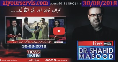 30 Aug 2018 - Imran Khan in GHQ