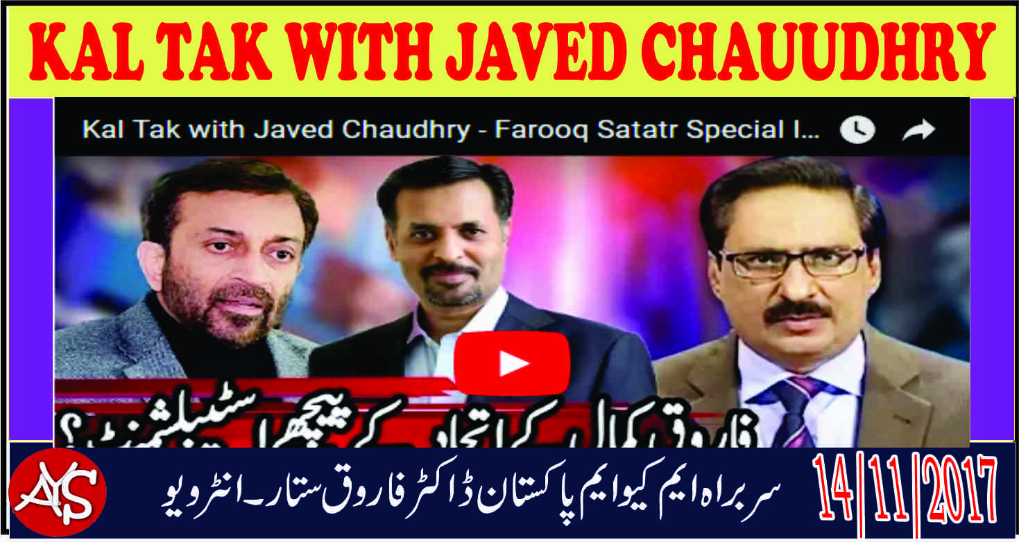14 Nov 2017 - Dr. Farooq Sattar Exclusive Interview