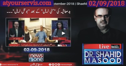 02 Sep 2018 - Imran Khan Govt Vs America