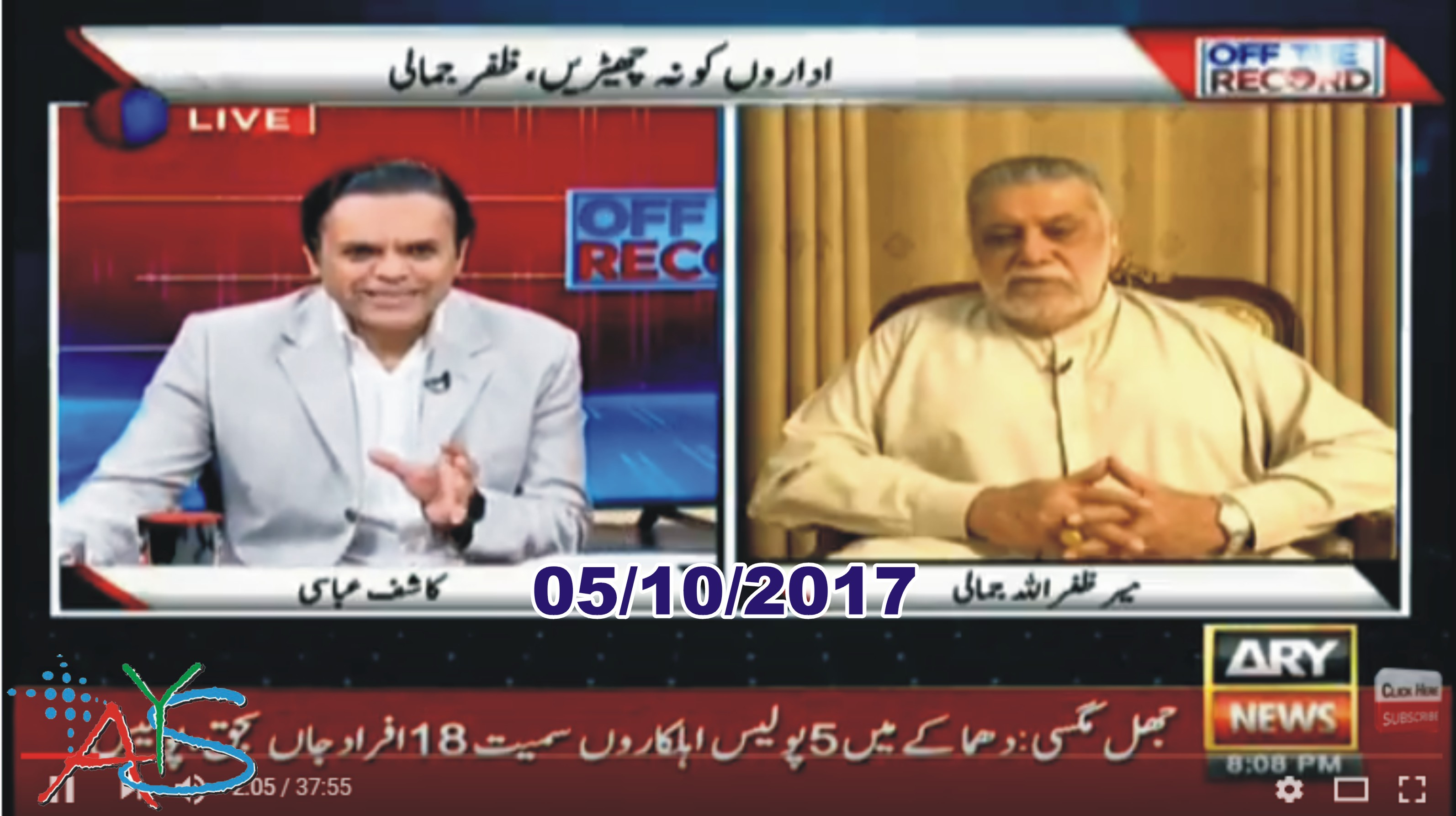05 Oct 2017 - Election Reform Bill - Khatam Nabowat
