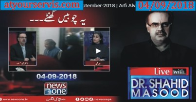 04 Sep 2018 - Arif Alvi Sharjeel Memon