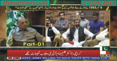 07 Sep 2018 - Gen R Amjad Shoaib Interview