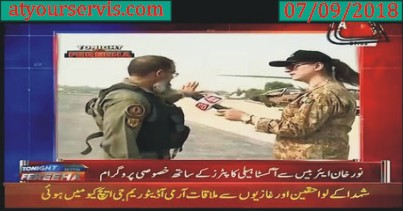 07 Sep 2018 - Live From Noor Khan Airbase