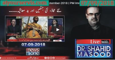 07 Sep 2018 - PM Imran Khan