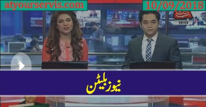 10 Sep 2018 - Abbtak News 9pm Bulletin