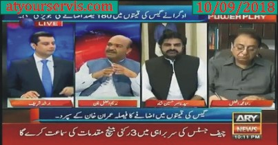 10 Sep 2018 - Decisions & Policies of PTI Govt