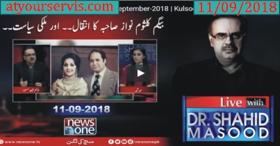 11 Sep 2018 - Kalsoom Nawaz Nawaz Sharif