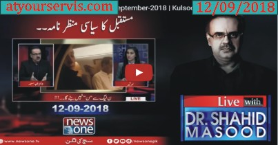 12 Sep 2018 - Kalsoom Nawaz