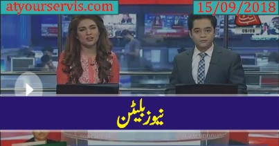 15 Sep 2018 - Abbtak News 9pm Bulletin