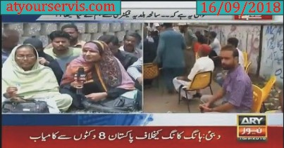 16 Sep 2018 - Victims of Baldia Factory Incident