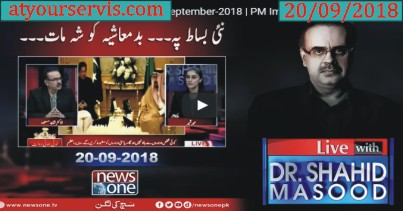 20 Sep 2018 - Imran Khan Nawaz Sharif