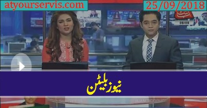 25 Sep 2018 - Abbtak News 9pm Bulletin