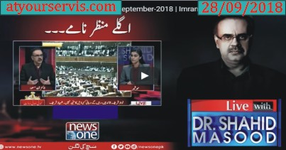 28 Sep 2018 - Imran Khan Vs Opposition