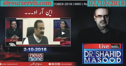 02 Oct 2018 - Rana Mashood Statement