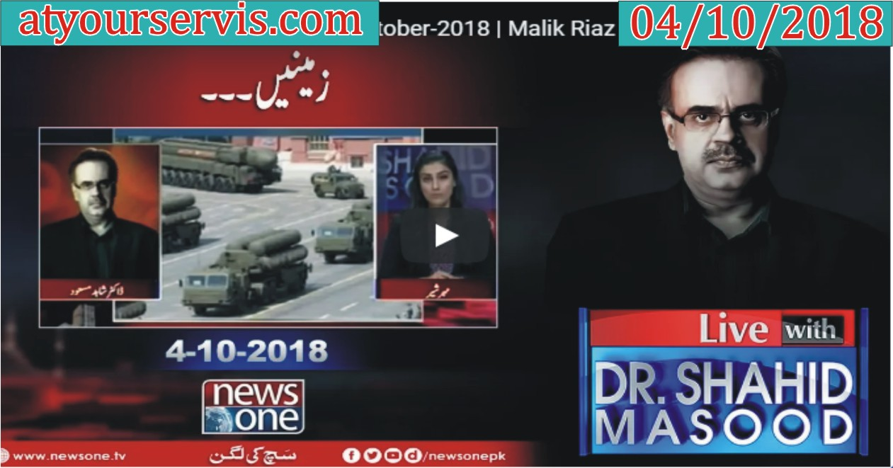 04 Oct 2018 - Malik Riaz, Other Issues