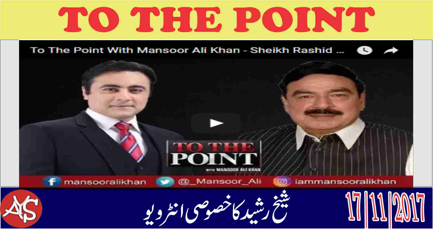 17 Nov 2017 - Sheikh Rasheed Ahmad Exclusive Interview