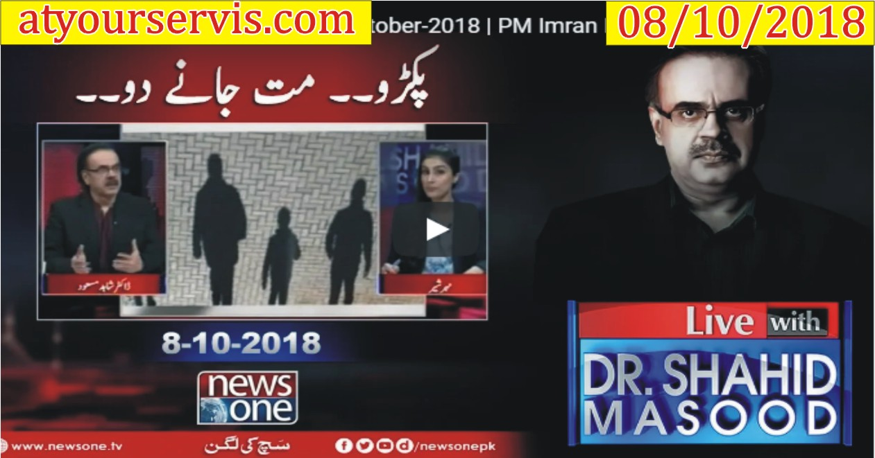 08 Oct 2018 - Pakro   Jaane Na Do