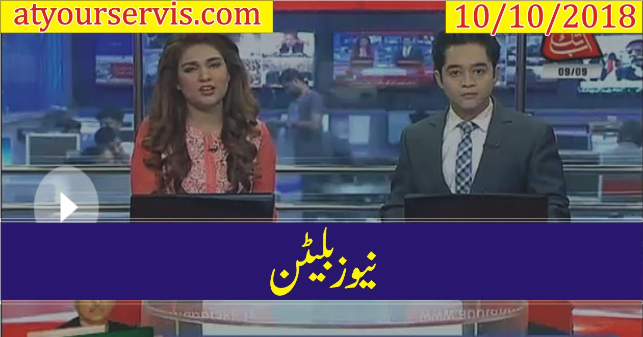 10 Oct 2018 - Abbtak News 9pm Bulletin