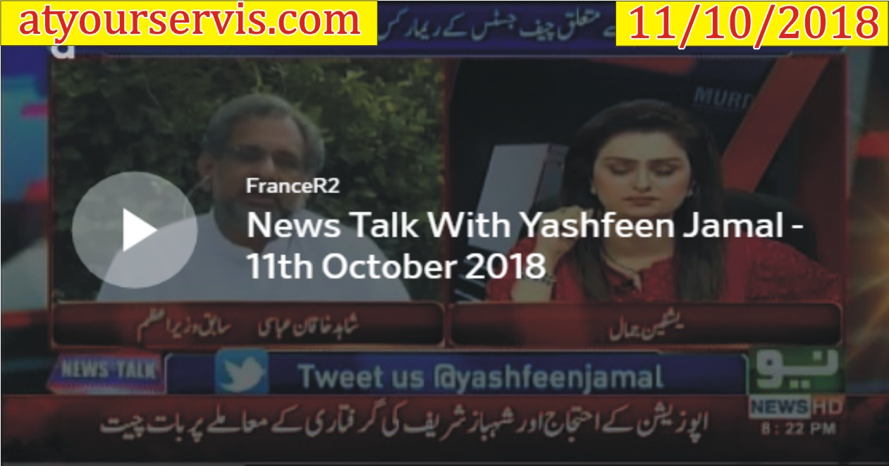 11 Oct 2018 - Shahid Khaqan Abbasi Exclusive Interview