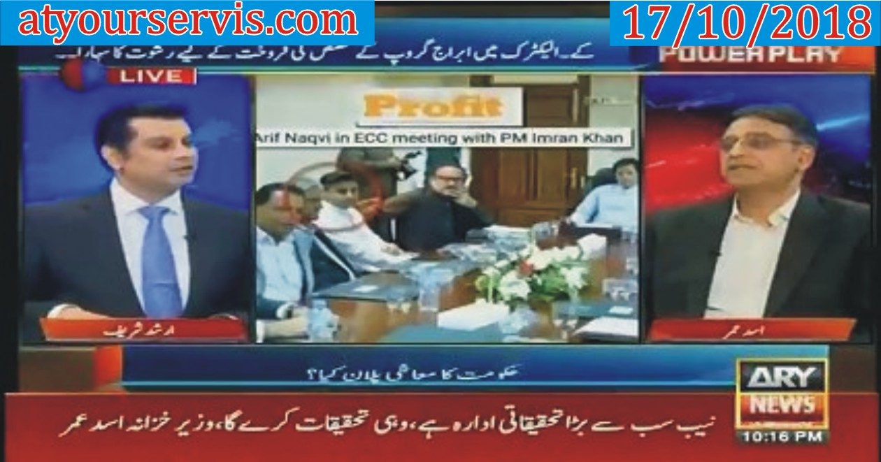 17 Oct 2018 - Finance Minister Asad Umar Exclusive Interview