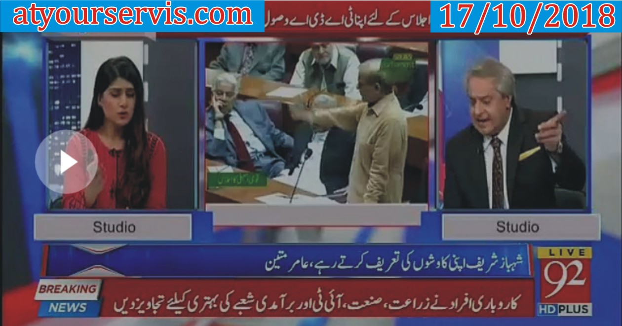 17 Oct 2018 - Qaumi Assembly May Shehbaz Sha