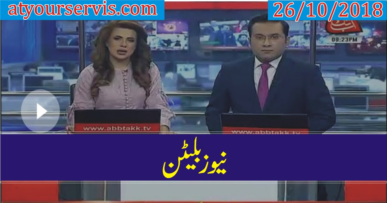 26 Oct 2018 - Abbtak News 9pm Bulletin