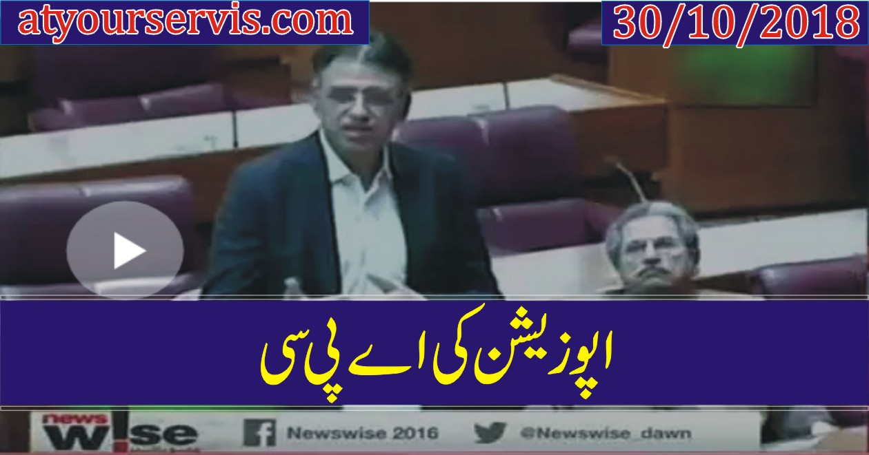30 Oct 2018 - Opposition All Party Conferenc