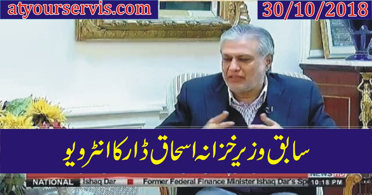 30 Oct 2018 - Ishaq Dar Exclusive Interview