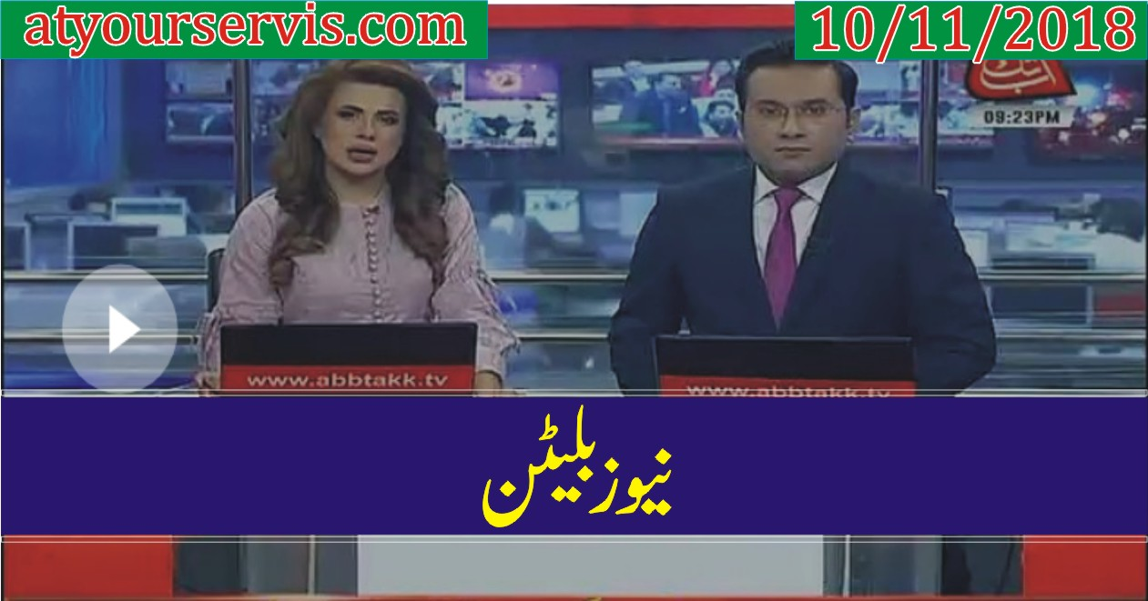 10 Nov 2018 - Abbtak News 9pm Bulletin