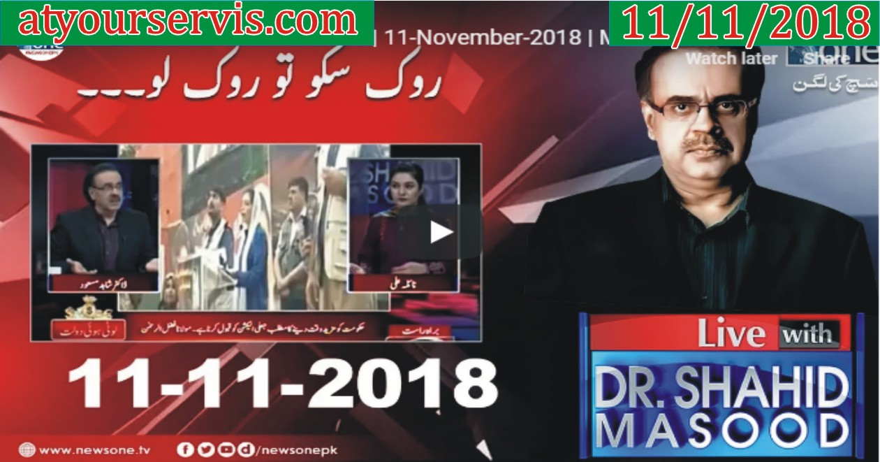 11 Nov 2018 - Abbtak News 9pm Bulletin