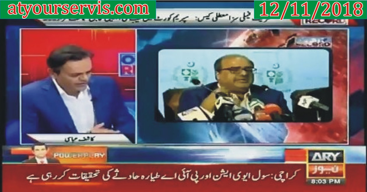 12 Nov 2018 - PMLN Criticism on DG NAB Interviews