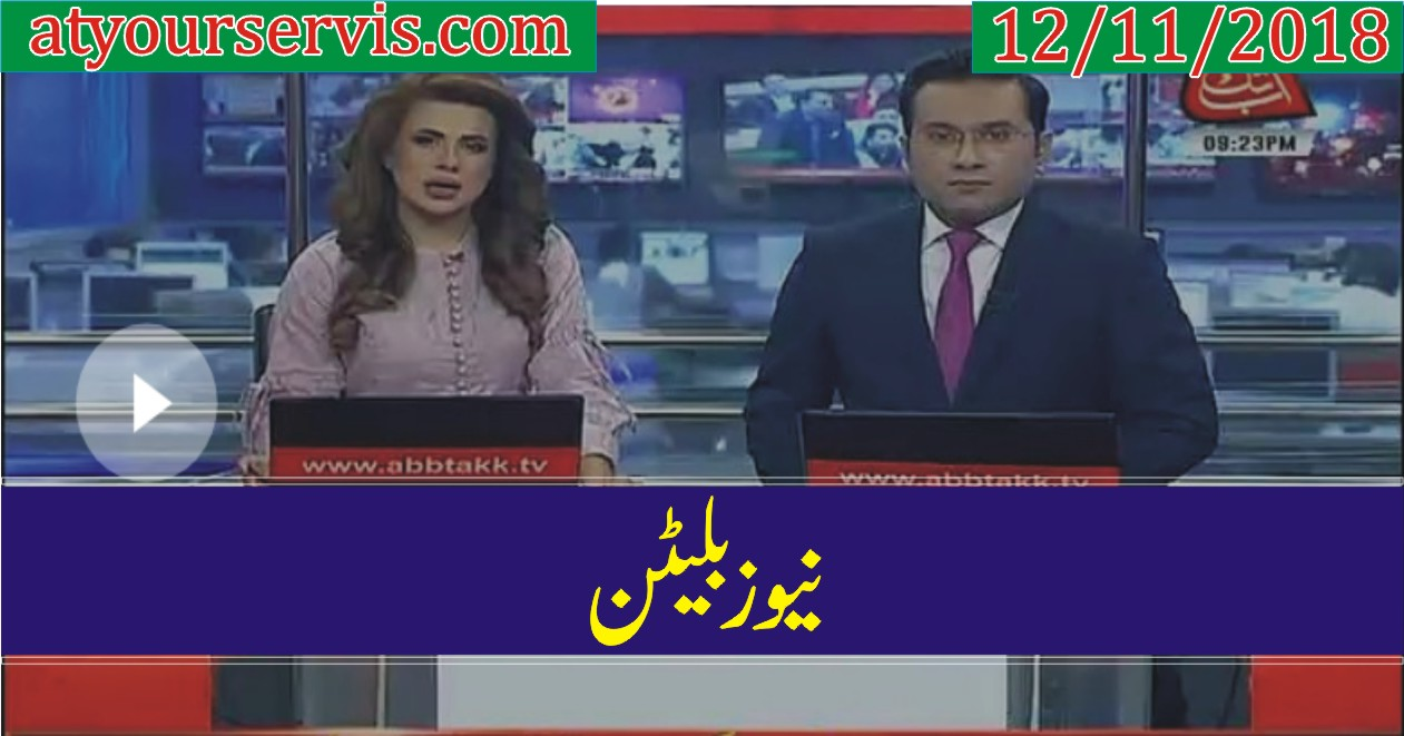 12 Nov 2018 - Abbtak News 9pm Bulletin