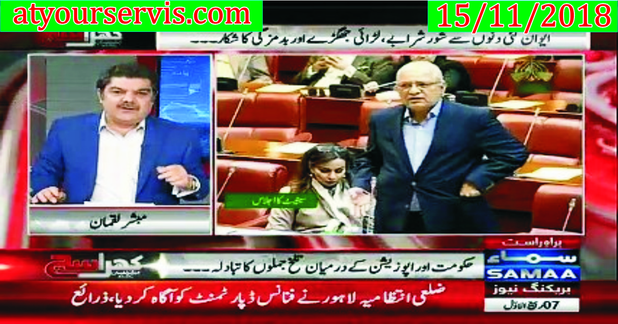 15 Nov 2018 - Chairman Senate Action Against Fawad Chaudhry